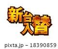 新台入替 ロゴ 18390859