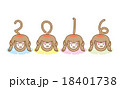申年 申 猿のイラスト 18401738