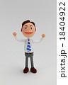 ビジネスマン 男性 ガッツポーズの写真 18404922