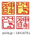 元旦 申 申年のイラスト 18416761