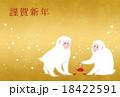 申年 年賀状 18422591