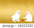 申年 年賀状 18422592