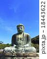 鎌倉大仏の秋晴れ 18443622