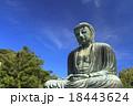 鎌倉大仏の秋晴れ 18443624