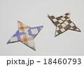 折り紙 18460793