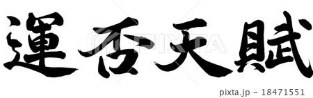 運否天賦のイラスト素材 [184715...
