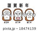 イラスト三猿謹賀新年 18474139
