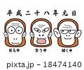 イラスト三猿 18474140