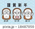 イラスト三猿謹賀新年青海波青色 18487050