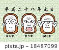 イラスト三猿平成28年青海波緑色 18487099