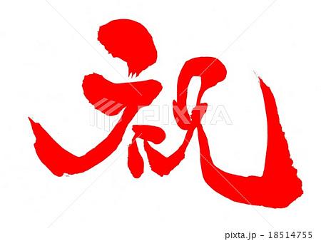 祝文字朱文字のイラスト素材 18514755 Pixta