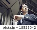 男性 ビジネス ビジネスマンの写真 18523042