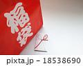 福袋 18538690