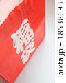 福袋 18538693