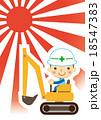 新春 仕事初め パワーショベル 18547383