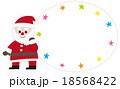 サンタクロース 18568422