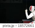フェンシングの試合 18572661