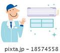 エアコン掃除を紹介する作業着の男性 18574558