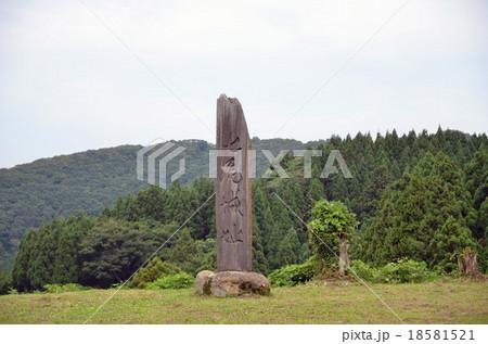 七尾城石碑 18581521