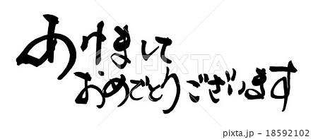 筆文字 あけましておめでとうございます 横書き Nのイラスト素材