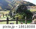 金太郎の遊び石 たいこ石 18618088