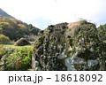 金太郎の遊び石 たいこ石とかぶと石 18618092