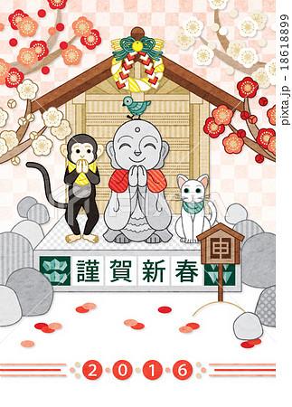 2016年申年完成年賀状テンプレート「お地蔵様と」謹賀新春 18618899