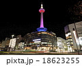 京都 京都駅前 京都タワーの写真 18623255