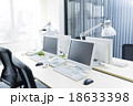 オフィス 18633398