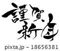 謹賀新年 賀詞 年賀状素材のイラスト 18656381