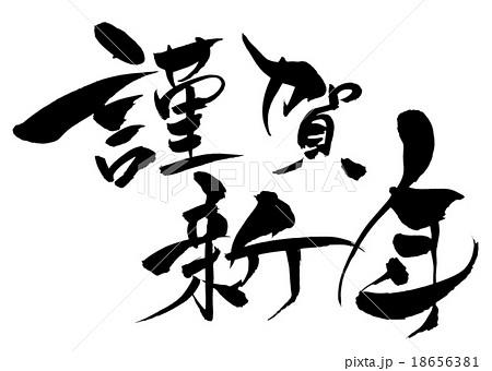 筆文字 謹賀新年のイラスト素材 18656381 Pixta