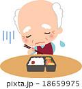 孤食 食事 シニアのイラスト 18659975
