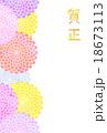 菊 年賀状 18673113