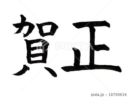 年賀状文字 「賀正」 18700616