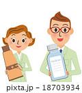 薬局の薬剤師 18703934