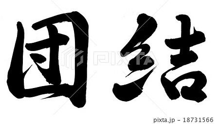 団結のイラスト素材 [18731566] - PIXTA