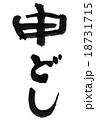申どし 18731715