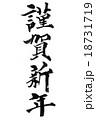 謹賀新年 18731719