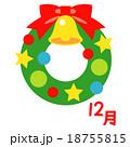 クリスマス クリスマスリース リースのイラスト 18755815