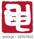 綿棒書体「申」の落款 印篆・白文 18767602