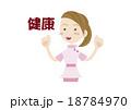 健康 スタッフ 女性のイラスト 18784970