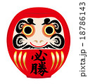 だるま 達磨 必勝のイラスト 18786143