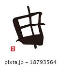 申 干支 筆文字のイラスト 18793564