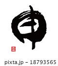 申 干支 筆文字のイラスト 18793565