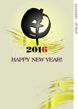 HAPPY NEW YEAR!(2016年 申の筆文字 年賀状テンプレート 縦) 18808109