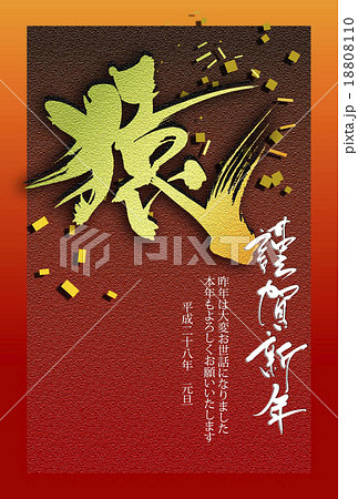 謹賀新年(平成28年元旦 猿の筆文字 年賀状テンプレート 縦) 18808110