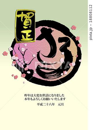 賀正(平成28年元旦 さるの筆文字 年賀状テンプレート 縦) 18808112