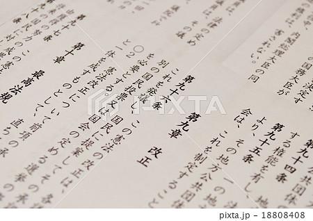 日本国憲法 第96条「改正」 憲法...