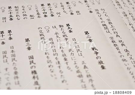 日本国憲法 第9条「戦争の放棄」...