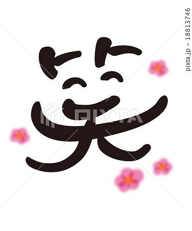 年賀状 筆文字 笑 笑顔 デザイン書道のイラスト素材 [18813746] - PIXTA